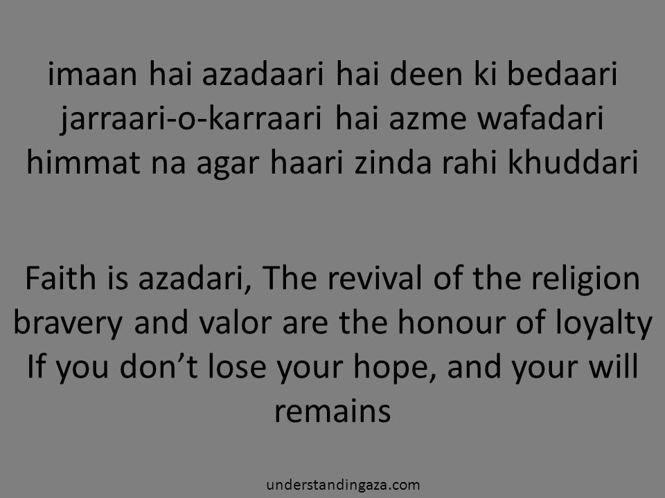 Faith is azadari, The revival of the religion