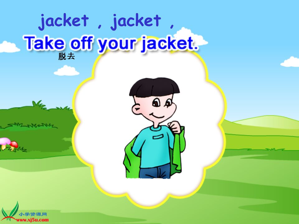 jacket , jacket , 脱去