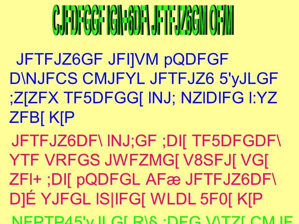 CJFDFGGF lGI\+6DF\ JFTFJZ6GM OF/M