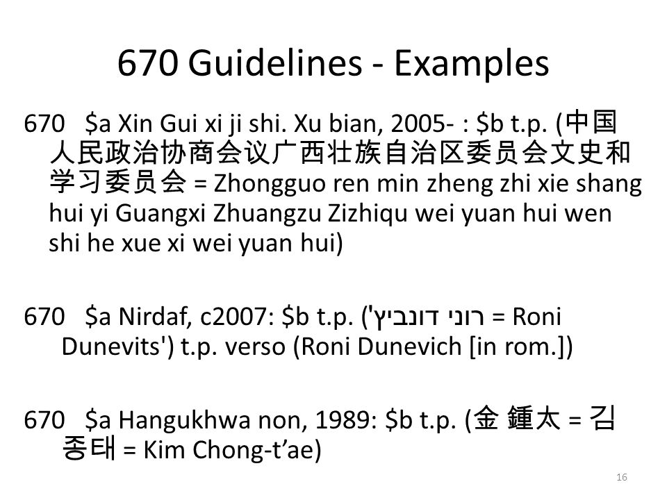 670 Guidelines - Examples