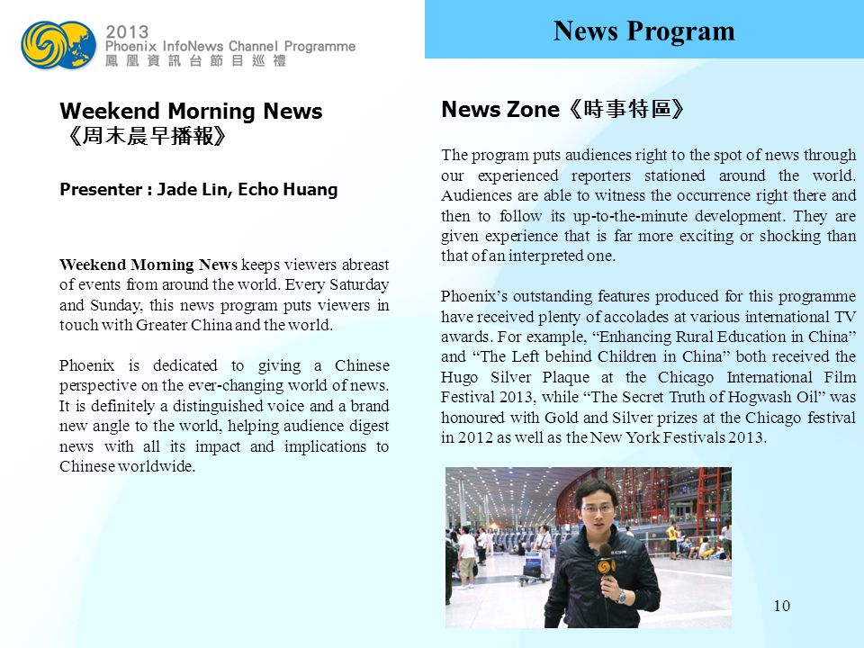 News Program News Zone《時事特區》 Weekend Morning News 《周末晨早播報》