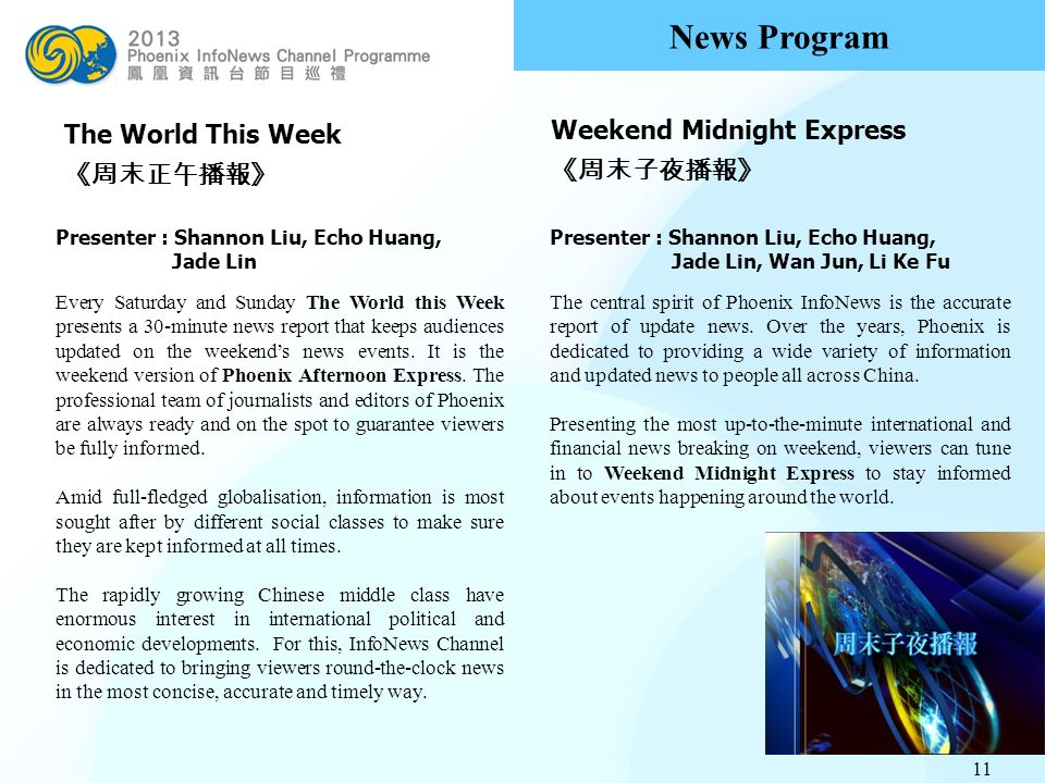 Weekend Midnight Express 《周末子夜播報》