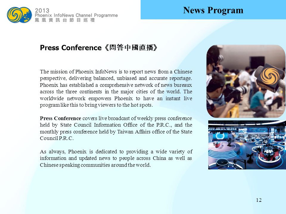 News Program Press Conference《問答中國直播》