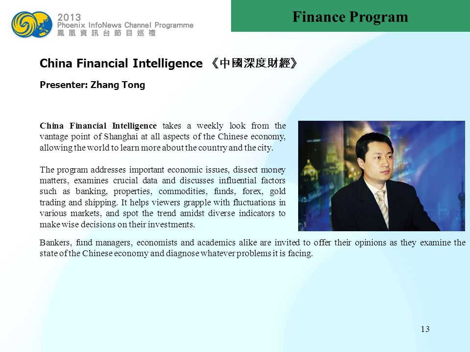 Finance Program China Financial Intelligence 《中國深度財經》