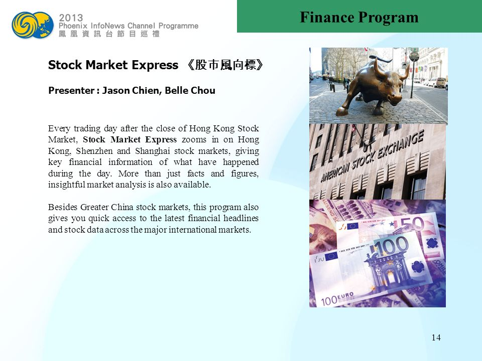 Finance Program Stock Market Express 《股市風向標》