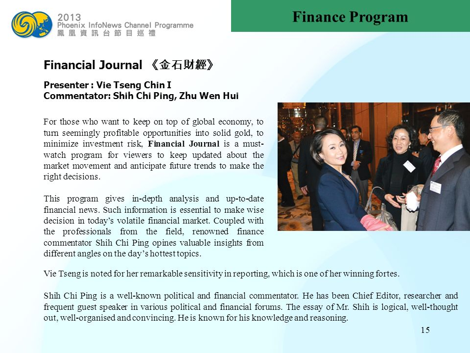 Finance Program Financial Journal 《金石財經》 Presenter : Vie Tseng Chin I