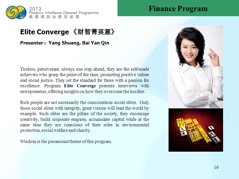 Finance Program Elite Converge 《財智菁英滙》