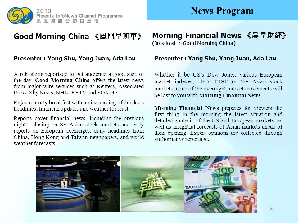 News Program Good Morning China 《鳳凰早班車》 Morning Financial News 《晨早財經》