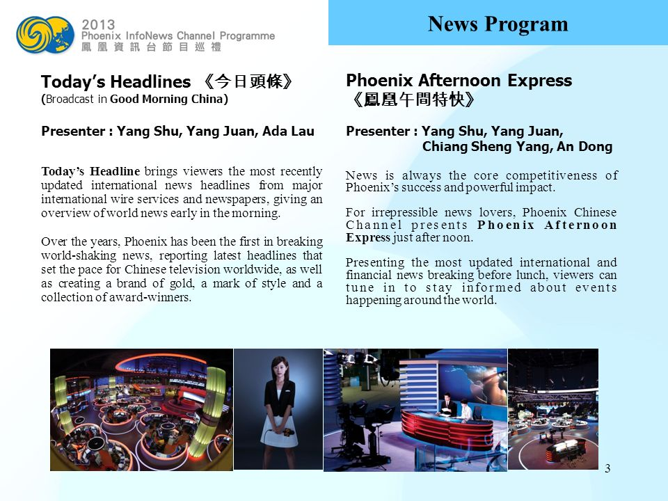 News Program Today's Headlines 《今日頭條》 Phoenix Afternoon Express