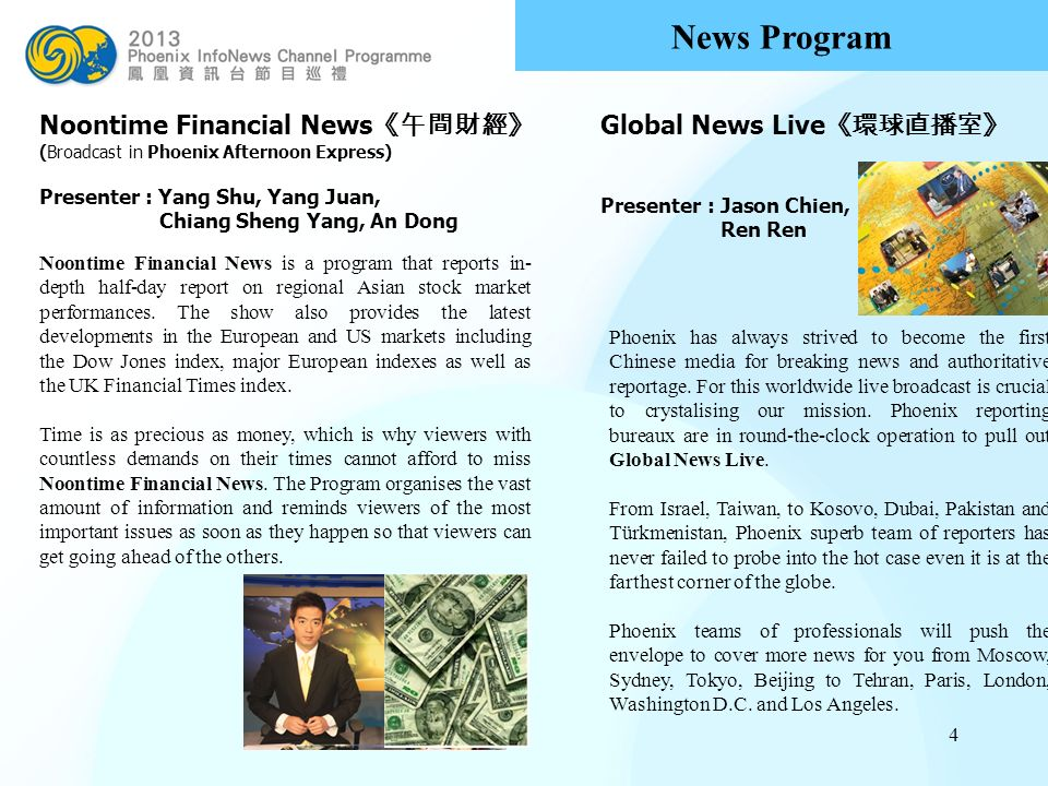 News Program Noontime Financial News《午間財經》 Global News Live《環球直播室》