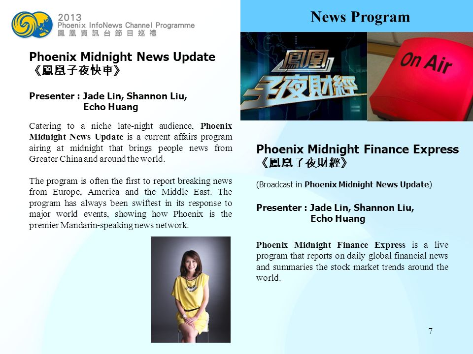News Program Phoenix Midnight News Update 《鳳凰子夜快車》