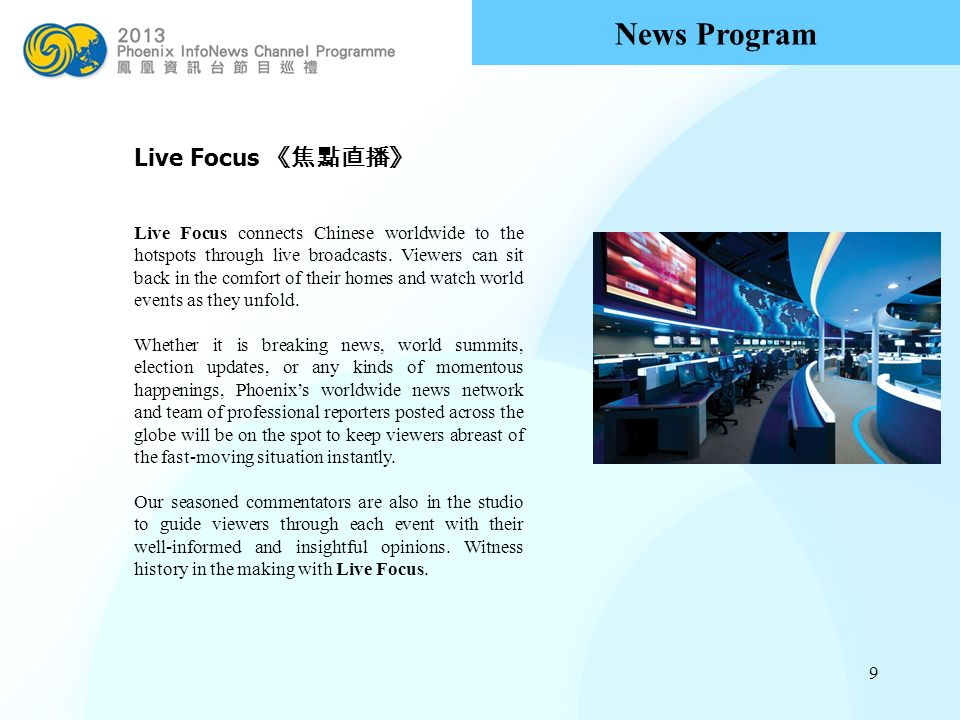 News Program Live Focus 《焦點直播》