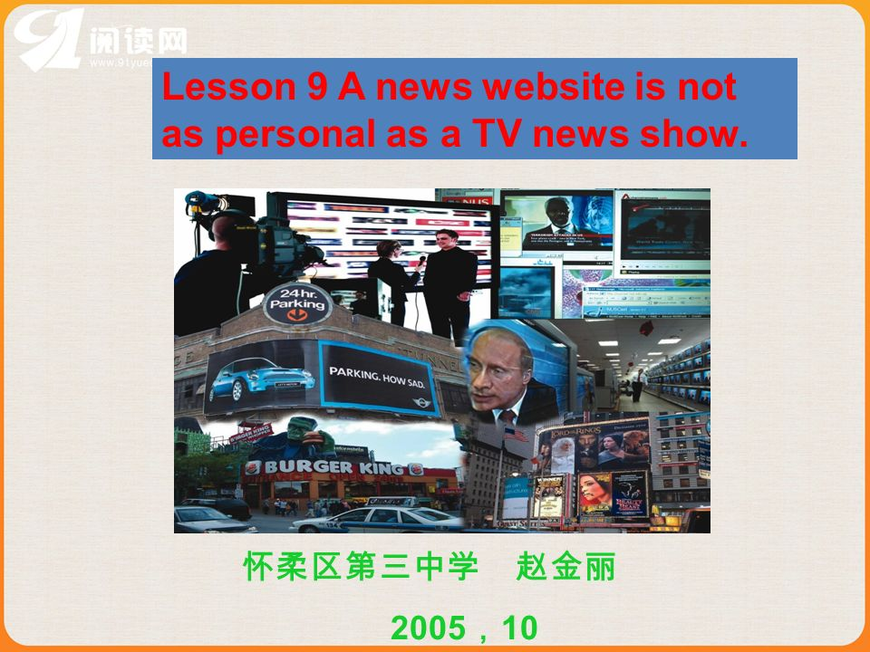 Lesson 9 A news website is not as personal as a TV news show.