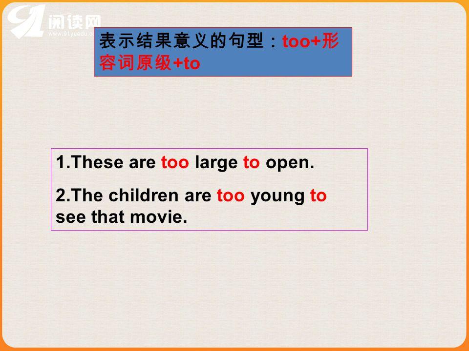 表示结果意义的句型:too+形容词原级+to