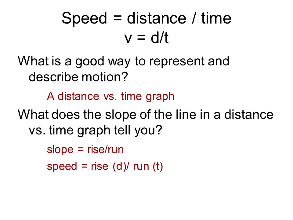 Speed = distance / time v = d/t