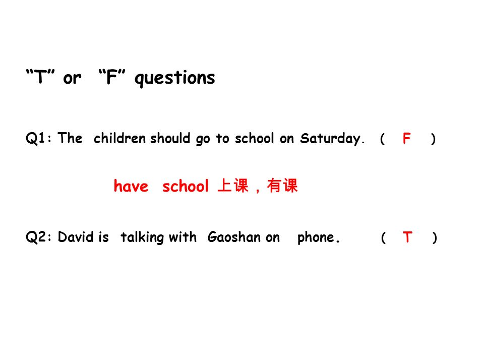T or F questions have school 上课,有课