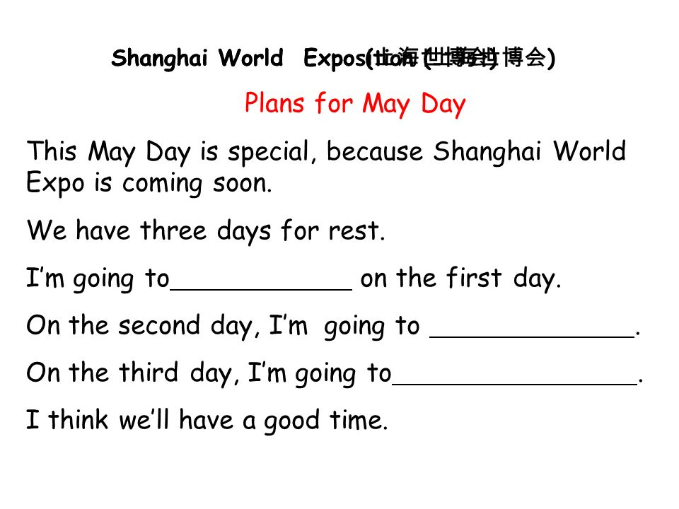 This May Day is special, because Shanghai World Expo is coming soon.