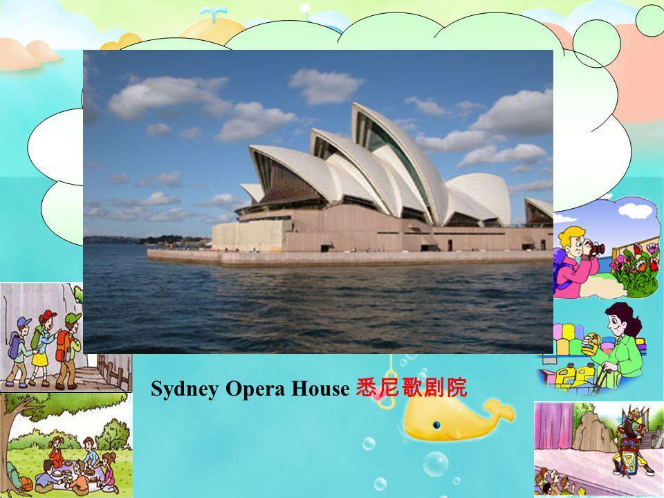 Sydney Opera House 悉尼歌剧院