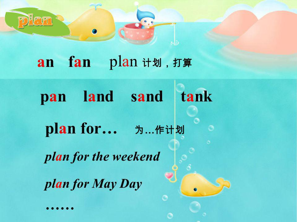 an fan plan 计划,打算 pan land sand tank plan for… 为…作计划 ……