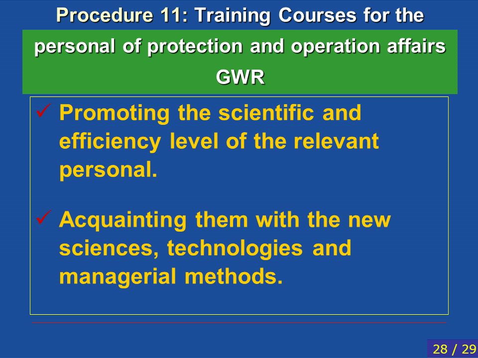 Procedure 11: Training Courses for the personal of protection and operation affairs GWR