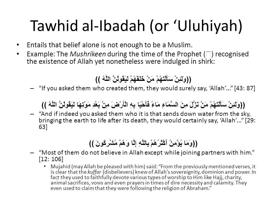 Tawhid al-Ibadah (or 'Uluhiyah)