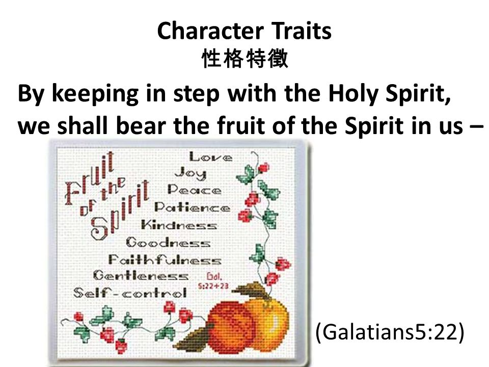Character Traits 性格特徵 By keeping in step with the Holy Spirit, we shall bear the fruit of the Spirit in us –
