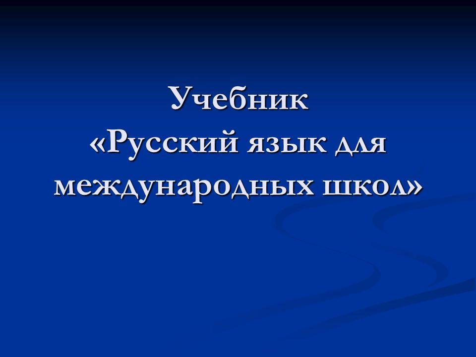 Учебник «Русский язык для международных школ»