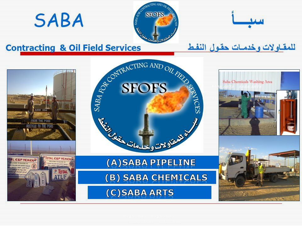 سبـــأ SABA ARTS SABA ARTS SABA ARTS Safety Signs Safety Signs