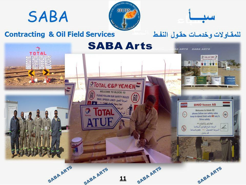 سبـــأ SABA ARTS SABA ARTS SABA ARTS للمقـاولات وخدمـات حقـول النفـط