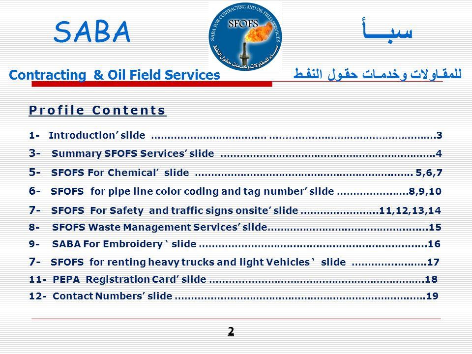 سبـــأ SABA ARTS S ABA ARTS SABA ARTS للمقـاولات وخدمـات حقـول النفـط