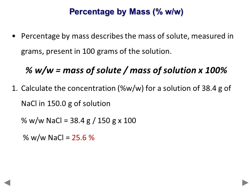% w/w = mass of solute / mass of solution x 100%