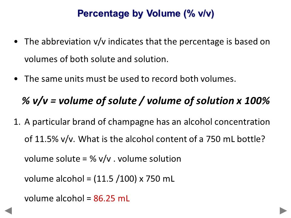 % v/v = volume of solute / volume of solution x 100%