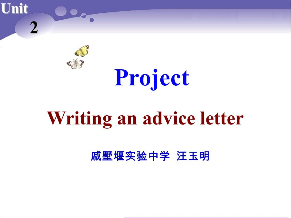 Project Writing an advice letter 2 Unit 戚墅堰实验中学 汪玉明