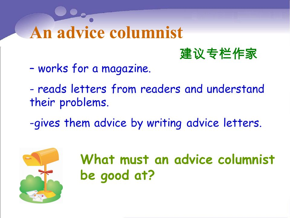 An advice columnist 建议专栏作家 What must an advice columnist be good at