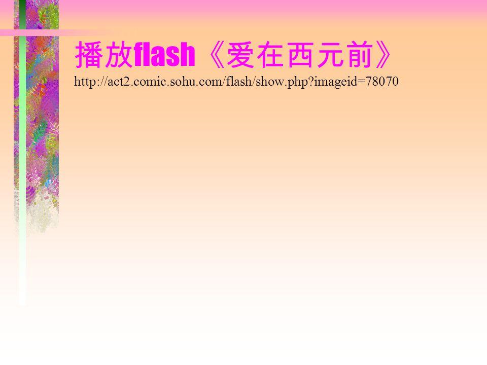 播放flash《爱在西元前》 http://act2.comic.sohu.com/flash/show.php imageid=78070
