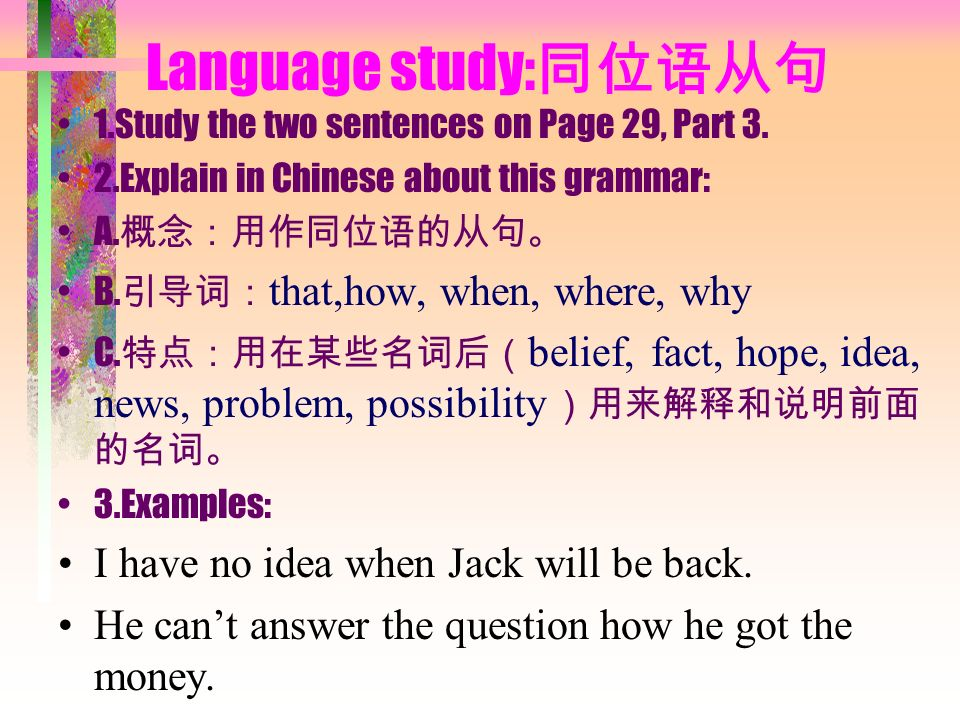 Language study:同位语从句 I have no idea when Jack will be back.