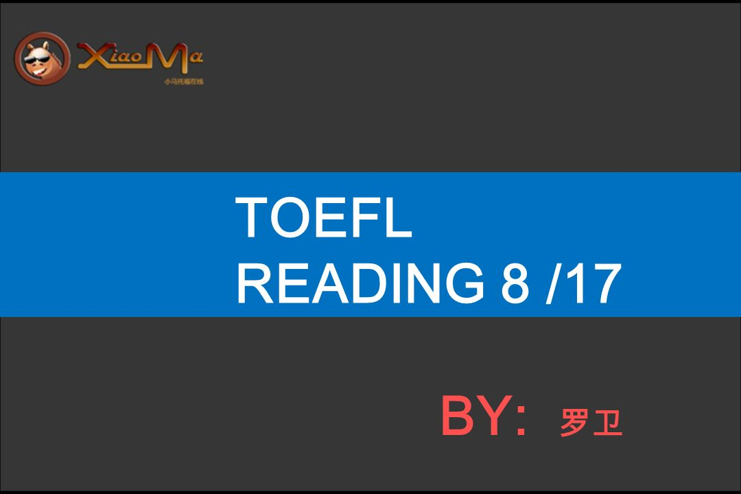 TOEFL READING 8 /17 BY: 罗卫