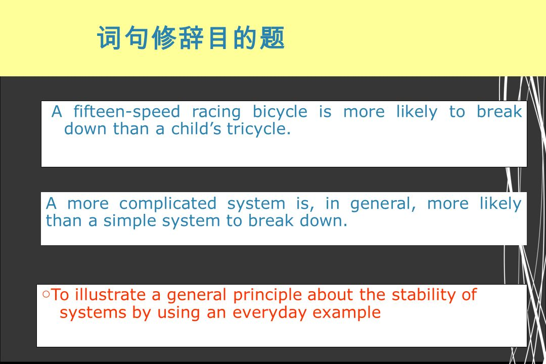 词句修辞目的题 词句修辞目的题. A fifteen-speed racing bicycle is more likely to break down than a child's tricycle.