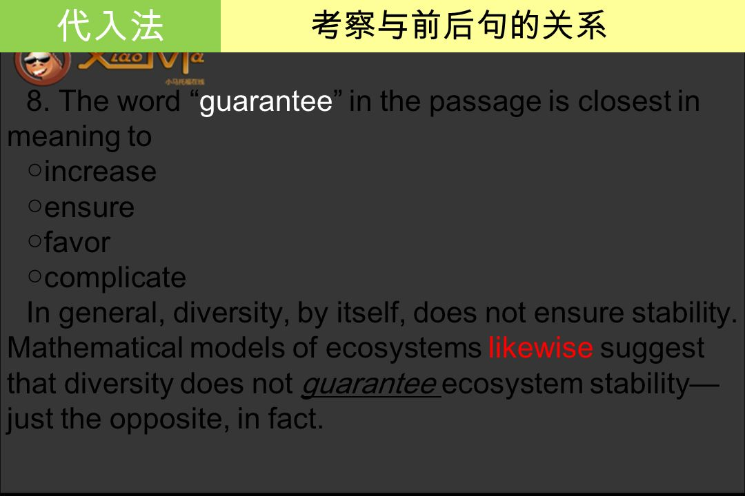 代入法 8. The word guarantee in the passage is closest in meaning to