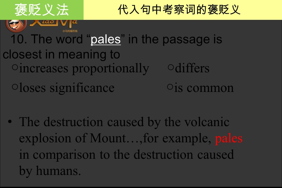 褒贬义法 ○increases proportionally ○differs ○loses significance ○is common