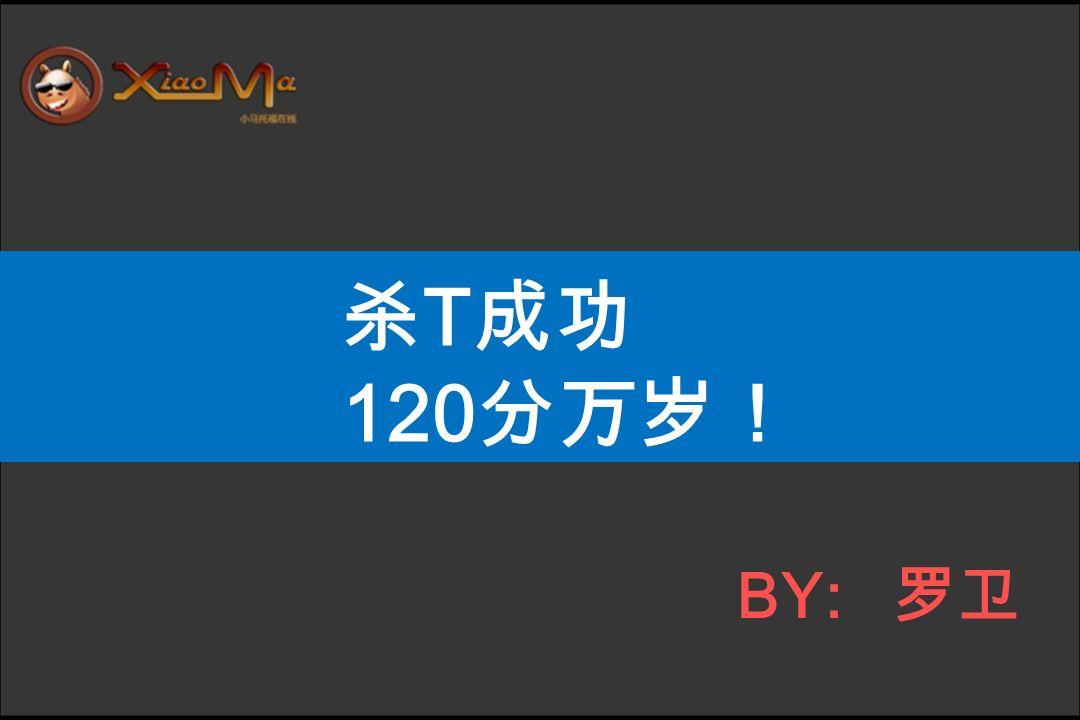 杀T成功 120分万岁! BY: 罗卫