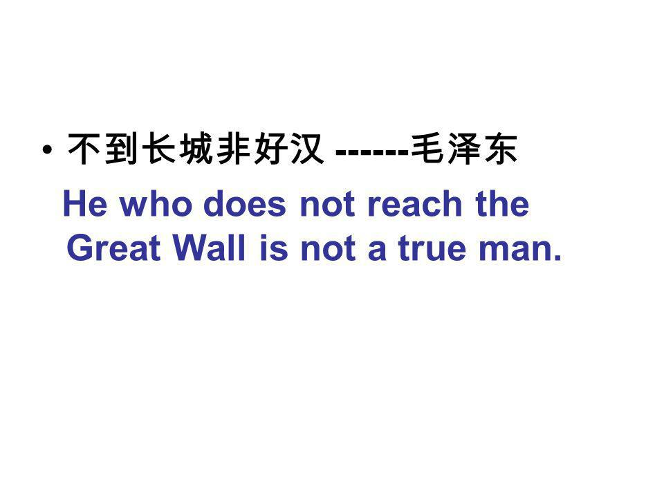 不到长城非好汉 ------毛泽东 He who does not reach the Great Wall is not a true man.
