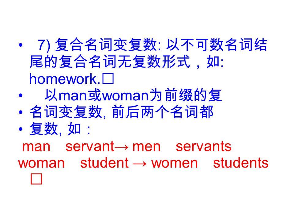 7) 复合名词变复数: 以不可数名词结尾的复合名词无复数形式,如: homework.