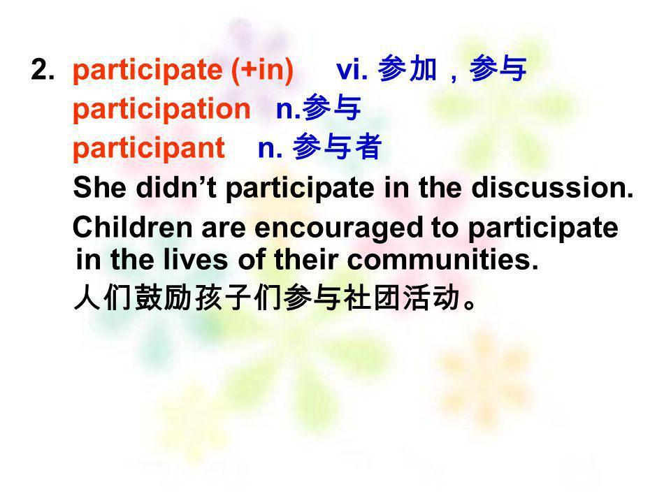 2. participate (+in) vi. 参加,参与