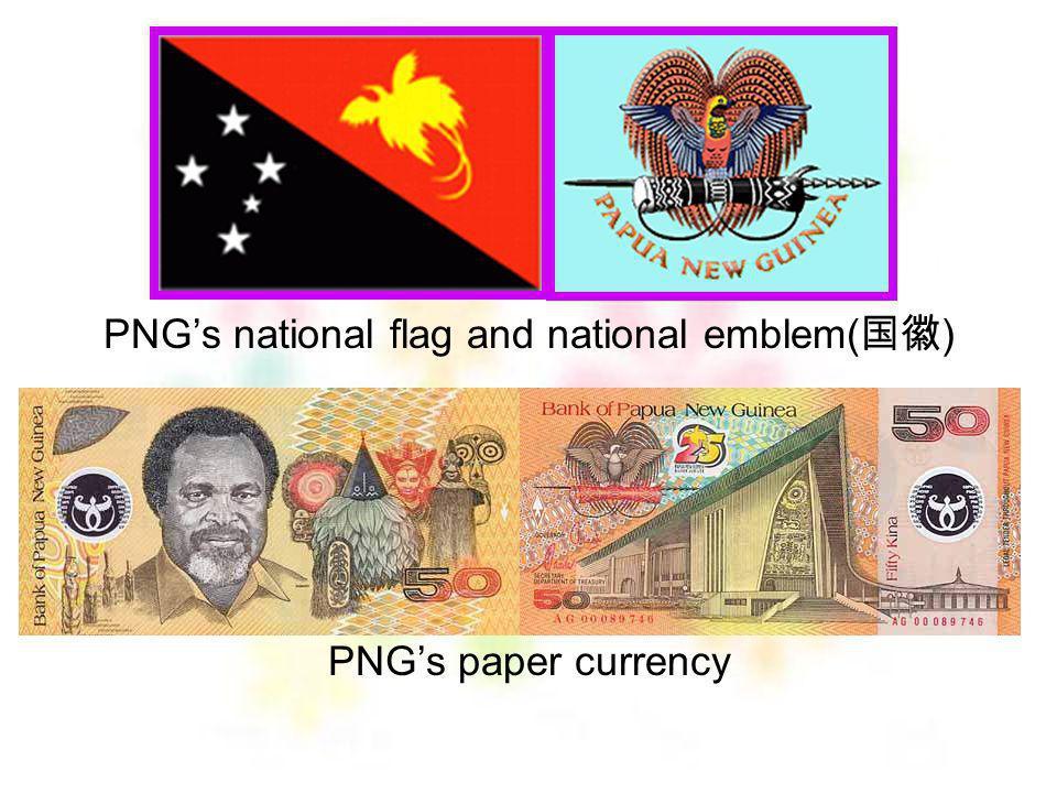 PNG's national flag and national emblem(国徽)