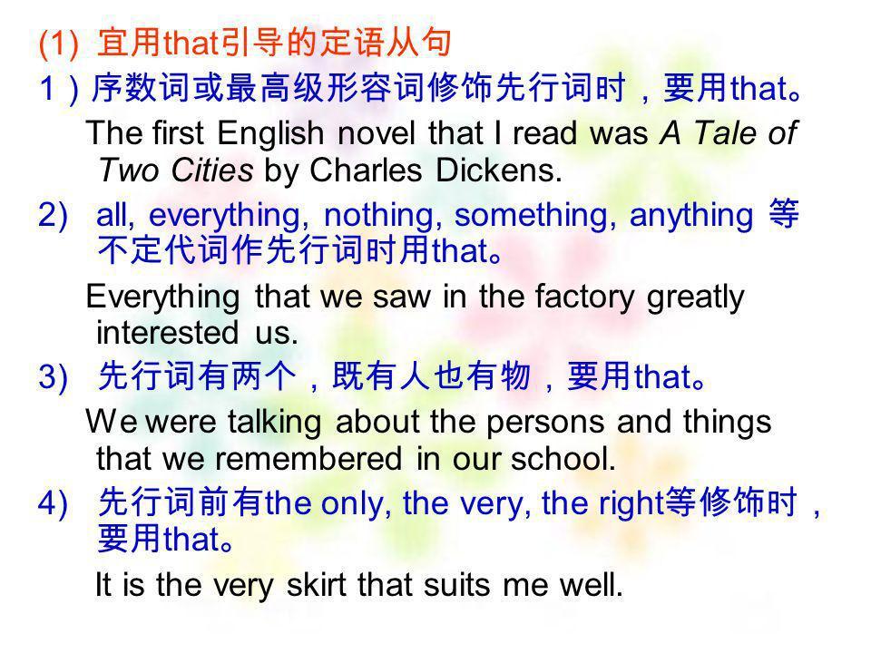 宜用that引导的定语从句 1)序数词或最高级形容词修饰先行词时,要用that。 The first English novel that I read was A Tale of Two Cities by Charles Dickens.