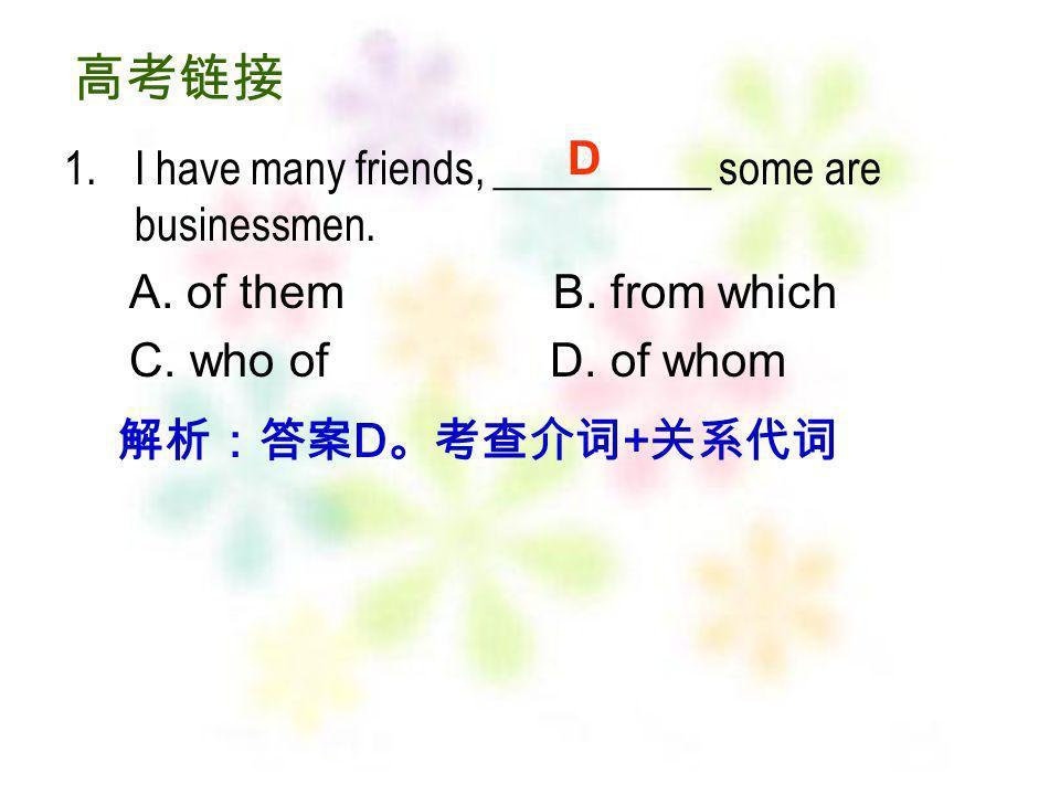 高考链接 D I have many friends, __________ some are businessmen.