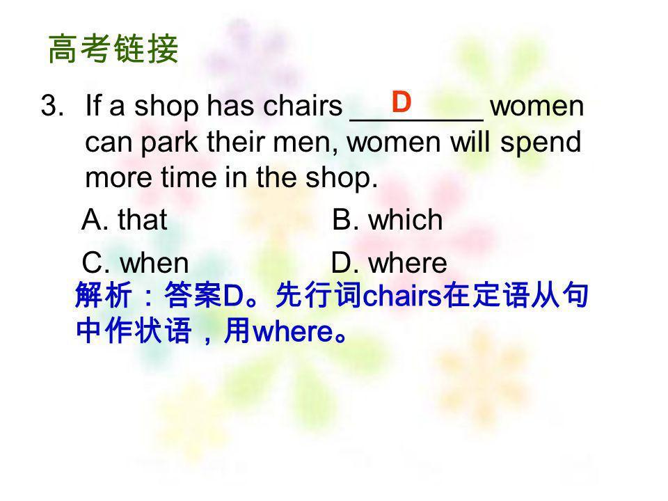 高考链接 If a shop has chairs ________ women can park their men, women will spend more time in the shop.