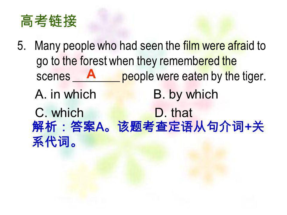 高考链接 5. Many people who had seen the film were afraid to go to the forest when they remembered the scenes ________ people were eaten by the tiger.