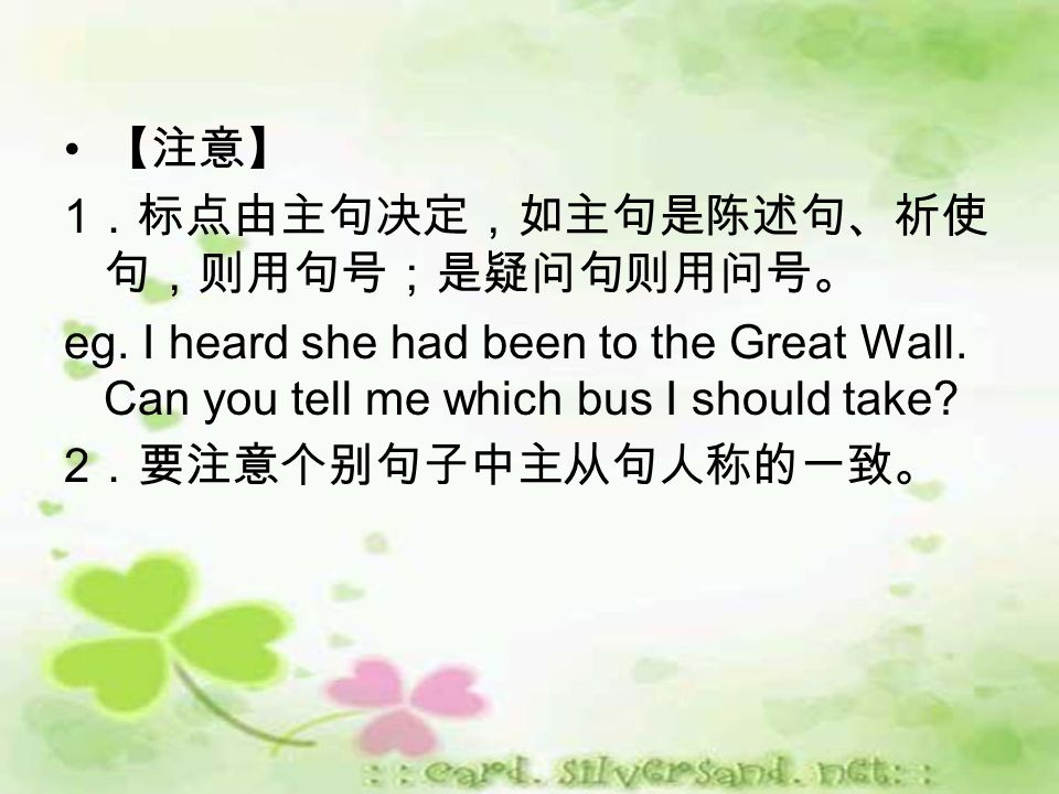 【注意】 1.标点由主句决定,如主句是陈述句、祈使句,则用句号;是疑问句则用问号。 eg. I heard she had been to the Great Wall. Can you tell me which bus I should take